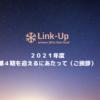 株式会社Link-Up4期目を迎えるにあたって